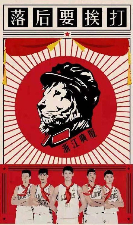 從微博流傳的海報可以看到,文革時期毛澤東的經典畫像裡,臉部被廣廈修圖為球隊的獅頭標誌,上方標語寫著「落後就要挨打」。(圖擷自微博)