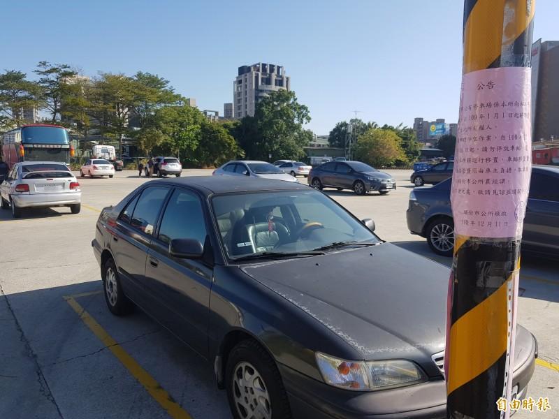 頭份市公11公有停車場土地租約到今年底,公所公告車主16日起不要再停車。(記者彭健禮攝)