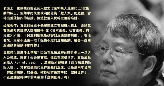監委陳師孟在最新「尖尾週記」以哈佛經濟大師熊彼得的理論,來分析「韓國瑜現象」。(圖擷取自「尖尾週記」)