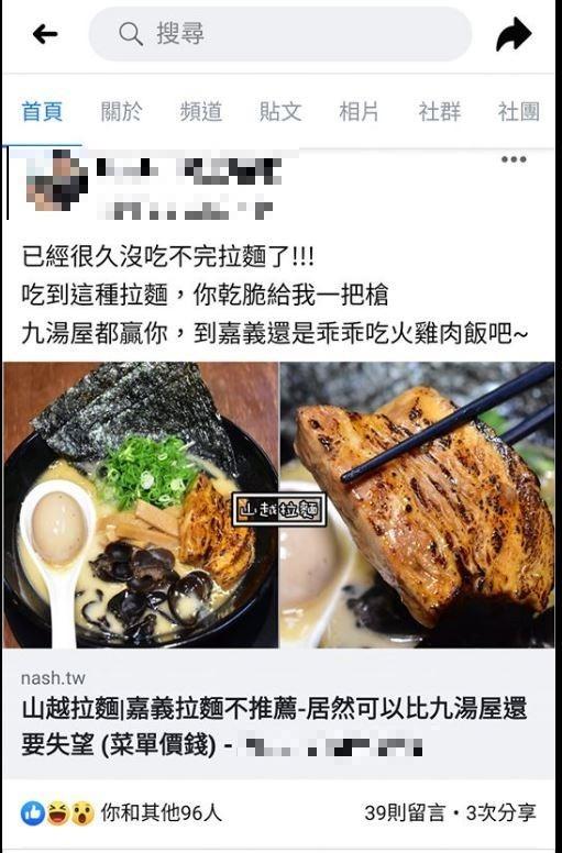 該部落客造成爭議的食記。(圖擷自臉書)