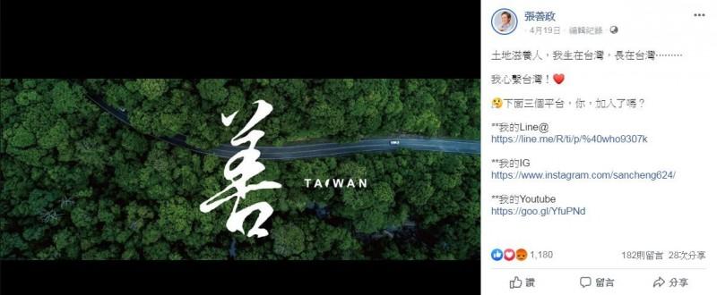 有網友發現,張今年4月在臉書貼的封面照疑盜用泰國風景照,自稱「心繫台灣」也遭網友酸爆,「選台灣放泰國這個真的是絕了」。(圖擷取自張善政臉書)