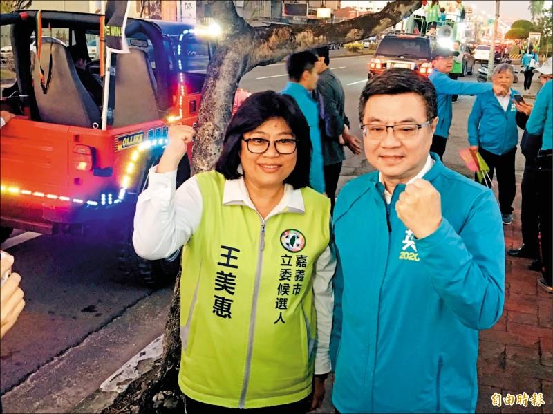 民主進步黨主席卓榮泰(右)推崇嘉義市立委候選人王美惠是國會未來戰將。(記者蔡宗勳攝)