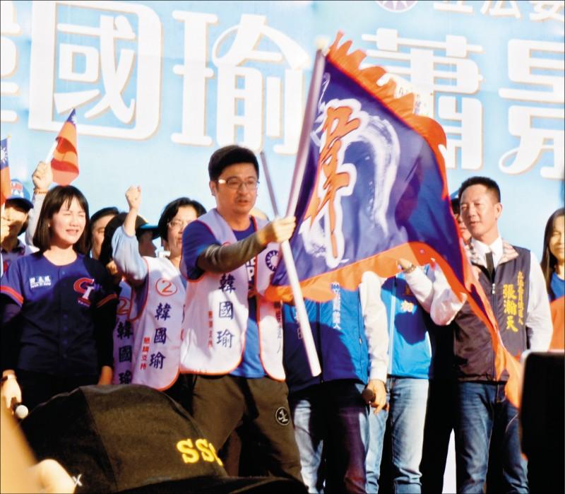 國民黨總統候選人韓國瑜昨授旗給後援會總會長謝典林,未料謝典林猛力一揮,旗桿應聲折斷。(記者顏宏駿攝)