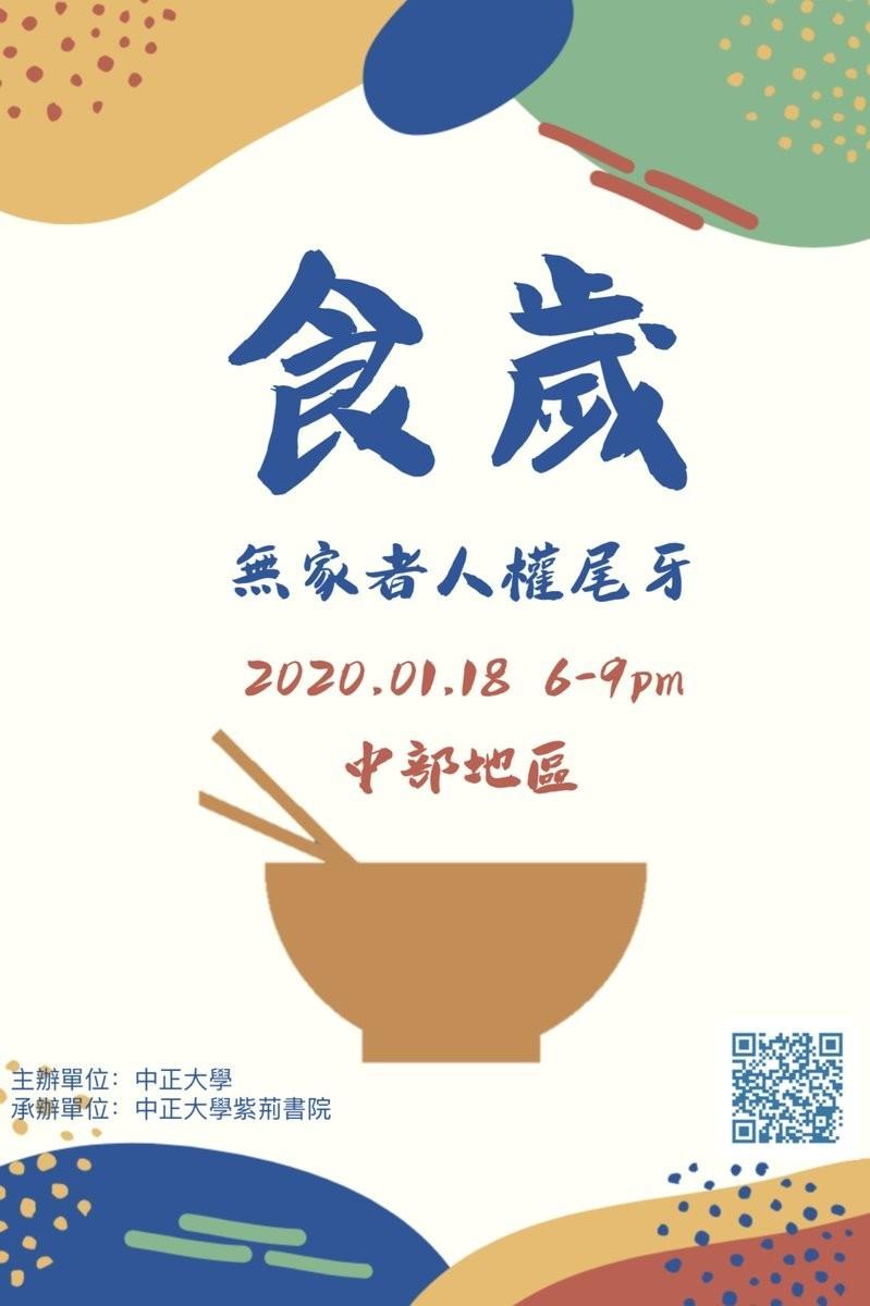 「食歲」團隊的辦桌活動確定將在明年1月18日晚間舉行。(圖擷取自嘖嘖)