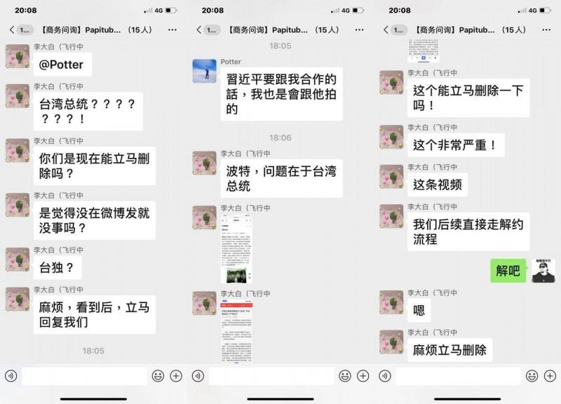中國合作方無法接受台灣總統出現在影片中,波特王團隊決定與對方解約。(圖取自波特王臉書)