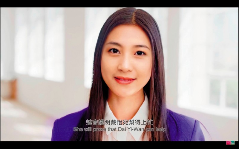 為參與廣告競賽,四名年輕人使用AI技術,揉合一萬個台灣人的面孔,創造出一位名為「戴怡宛」的女性。(圖:擷取自「Dai Yi Wan–戴怡宛」介紹影片)