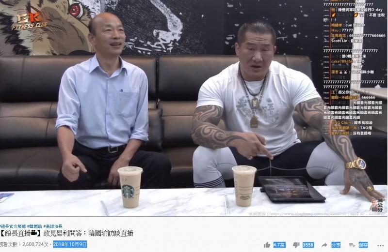 館長(右)曾於2018年10月9日首度與韓國瑜(左)直播(見圖),此為兩人相隔1年多來再度合體。(資料照,圖取自成吉思汗館長YouTube)