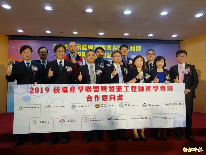 看中台灣製藥產業未來人才趨勢,教育界宣布成立產學聯盟,並簽約推動製藥工程師產學專班,預計109學年招收首批30人菁英班,鏈結未來製藥工業4.0時代。(記者吳柏軒攝)