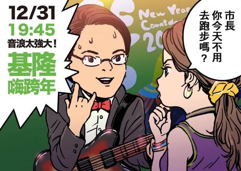 市府製作「基隆三浦春馬」的漫畫宣傳基隆2020跨年晚會,邀大家到基隆感受跨年音浪。(記者林欣漢翻攝)