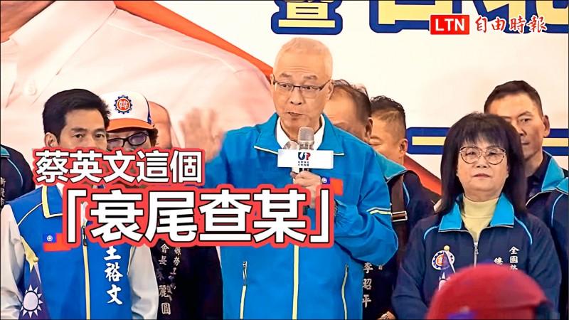 Re: [新聞] 吳敦義轟治安差 罵蔡英文「衰尾查某」