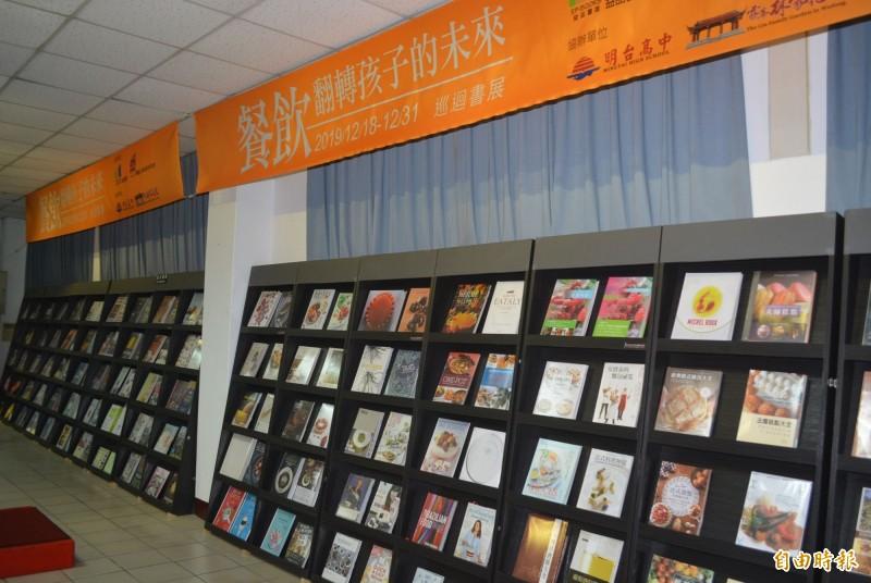 益品書屋與明台高中合作今天起在校園舉辦「餐飲翻轉孩子的未來」巡迴書展,展出400本餐飲書籍。(記者陳建志攝)