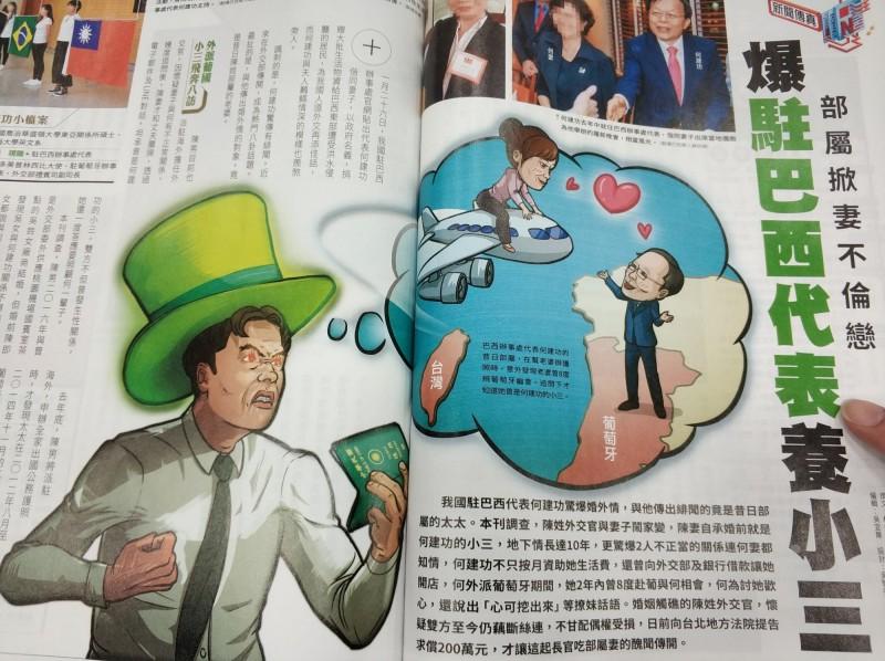 《鏡週刊》提到,陳姓外交官不甘心配偶權受損,日前向台北地院提告何建功賠償200萬元,讓這起長官偷吃部屬妻的醜聞傳開。(照片翻攝自鏡週刊)