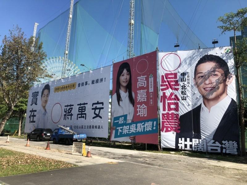 在大直ATT對面的高爾夫球場,現在有高嘉瑜、蔣萬安、吳怡農並列的看板,三位都是顏值超高的候選人。(高嘉瑜提供)