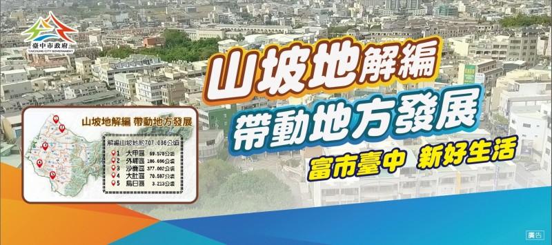 水利局表示,台中市山坡地解編,可引領地方經濟發展。(水利局提供)