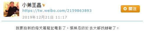 電影導演王晶21日早上突然在微博宣告,「我要拍新的倚天屠龍記電影了。張無忌終於去大都找趙敏了」。(圖擷取自微博「小弟王晶」)