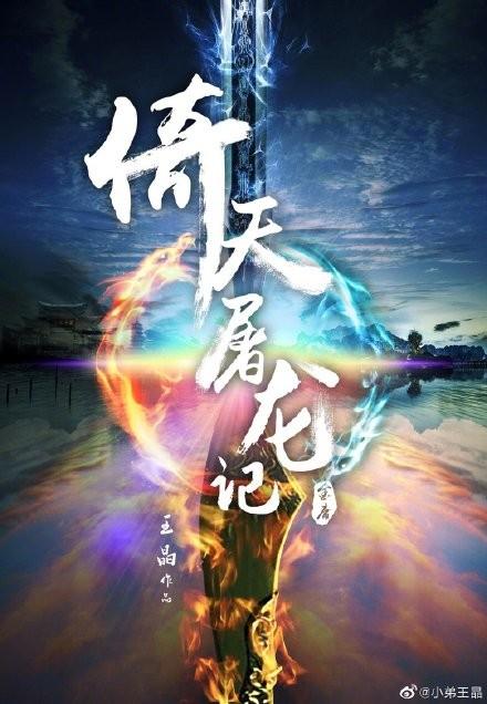 香港大導王晶於1993年執導的電影《倚天屠龍記之魔教教主》,片中雲集如李連杰、張敏、邱淑貞以及黎姿等大牌明星,但當年票房失利導致續集難產。(圖擷取自微博「小弟王晶」)