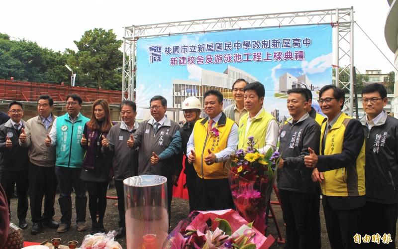 新屋高中新建校舍及多功能活動中心舉辦上梁典禮。(記者李容萍攝)