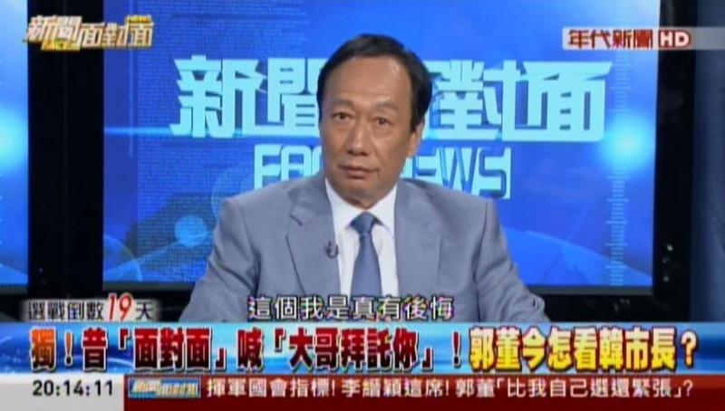 鴻海創辦人郭台銘今(23)日上媒體接受專訪,坦言如今「後悔退選、沒有堅持下去」,他也透露,這次大選策略就是「袖手不旁觀」,也就是總統大選部分會袖手,而國會這塊則不旁觀。(圖擷取自《新聞面對面》)