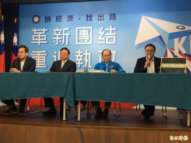 國民黨總統候選人韓國瑜國政顧問團召開記者會,批評蔡政府的經濟表現是「經濟遮羞布」,一般民眾無感。(記者林良昇攝)