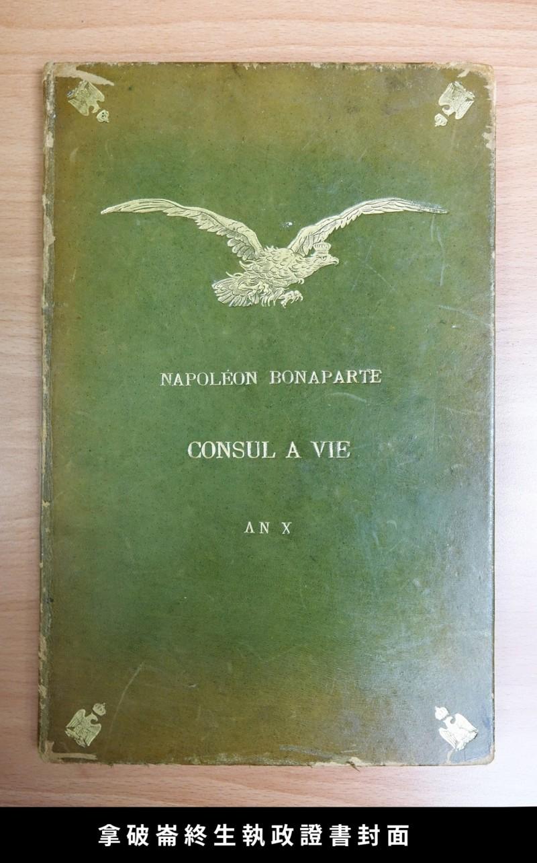 1802年法國內政部長簽署的拿破崙「終身執政」(Consul a vie)證書封面。(國家圖書館提供)
