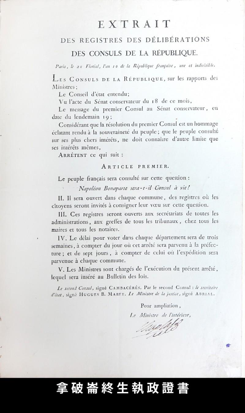 1802年法國內政部長簽署的拿破崙「終身執政」(Consul a vie)證書。(國家圖書館提供)