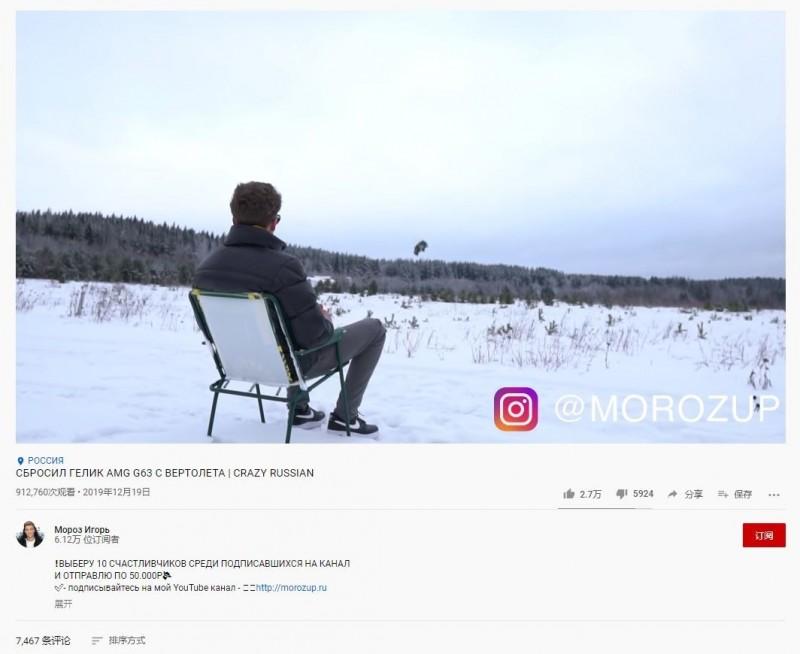 俄羅斯1名YouTuber莫洛茲的頻道日前分享一段影片,顯示一台據稱要價1680萬盧布(約新台幣814萬元)的名車被綁在升空的直升機下,隨後宛若自由落體般墜下,當場淪為雪地中的一堆廢鐵,至今已逾91萬次觀看。(圖翻攝自YouTube「Мороз Игорь」)