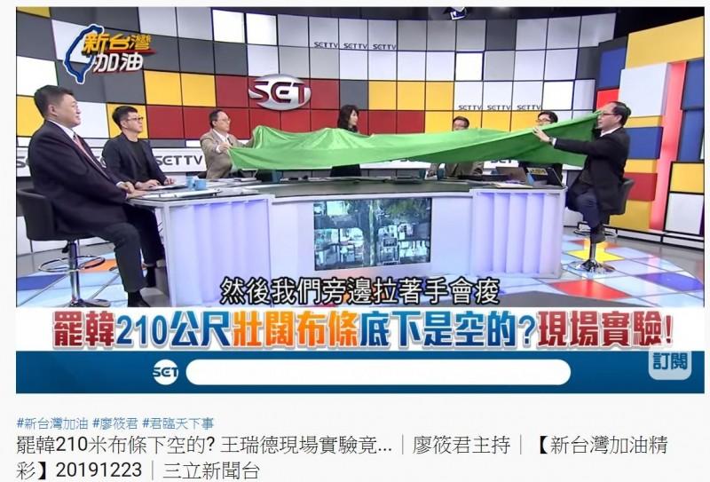 針對國民黨總統候選人韓國瑜批「光復高雄」布條是「遮羞布」,還酸50萬人有48萬人躲在布條底下,是用障眼法去製造假象,資深媒體人王瑞德在節目上實測,狠狠打臉韓國瑜的說法。(圖擷取自《新台灣加油》YouTube)
