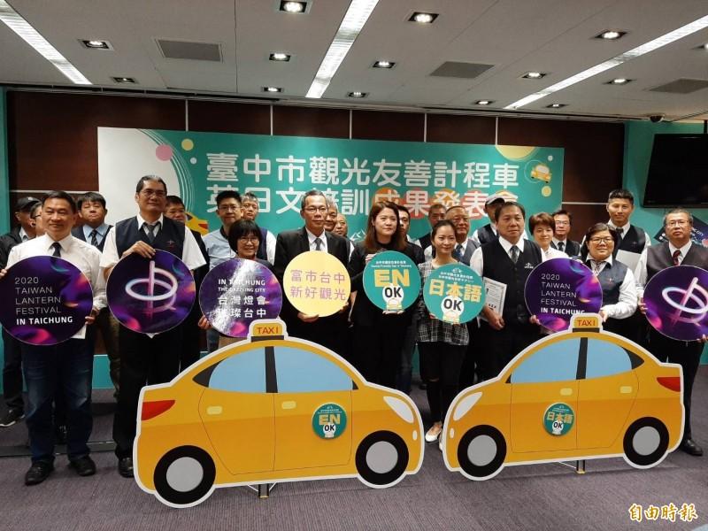 台中市府辦理觀光友善計程車英日語培訓成果發表會。(記者張軒哲攝)