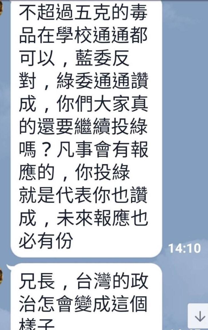 韓國瑜妻舅李明哲指稱聽說立法院將通過「吸毒無罪」,相關攻擊執政黨的似是而非訊息在LINE群組流傳。(取自LINE群組)