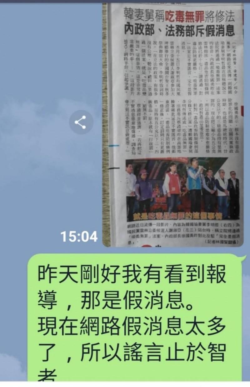 針對韓國瑜妻舅李明哲引發的「吸毒無罪」假消息,有網友引用本報報導澄清。(取自LINE群組)