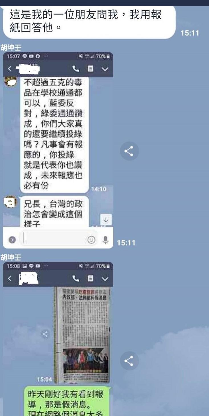 針對韓國瑜妻舅李明哲引發的「吸毒無罪」假消息,網友引用本報報導回應澄清。(取自LINE群組)