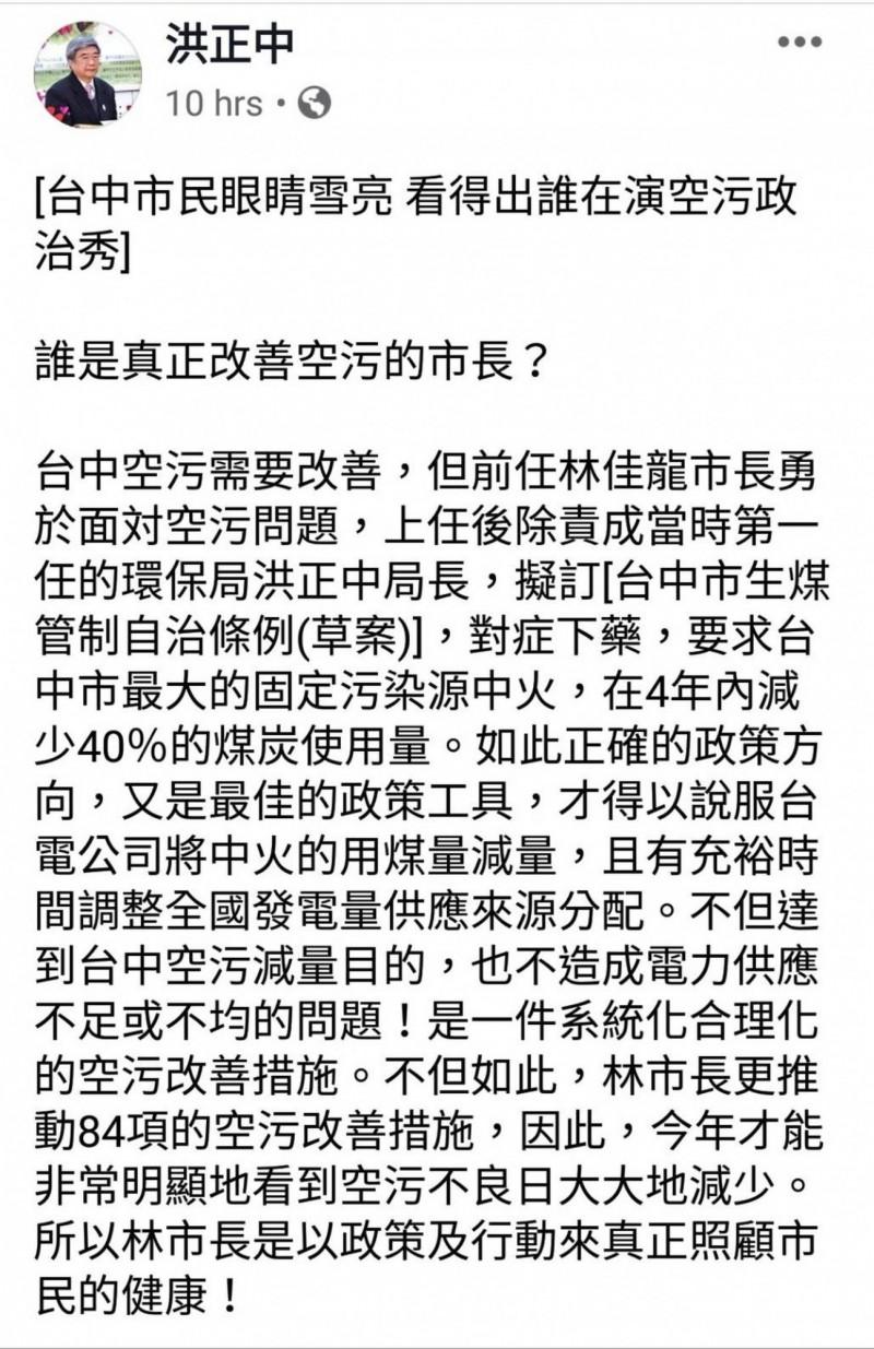 盧秀燕廢止中火2機組證照,洪正中批盧是為了掩飾無改善作為的無能表現,大玩政治秀。(圖擷取自洪正中臉書)