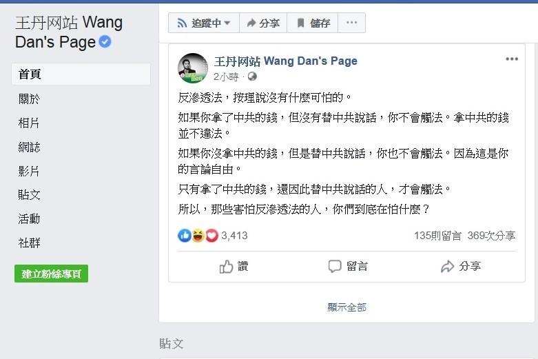 民進黨立院黨團將在12月31日力拚「反滲透法草案」三讀,引起藍營人士強烈批評,中國民運人士王丹今天在臉書表示,「反滲透法」按理說沒有什麼可怕的,「那些害怕反滲透法的人,你們到底在怕什麼?」(圖擷取自王丹臉書)