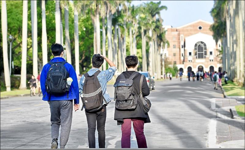 公私立大專校院共有132個系組招生掛零,不少頂大都有研究所碩博班「抱蛋」,圖為台大。 (資料照)