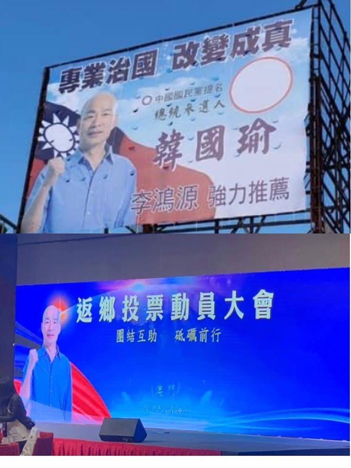 李正皓po出了兩幅韓國瑜競選看板照片,表示澳門台商造勢活動看板上「國徽不見了」。(翻攝李正皓臉書)