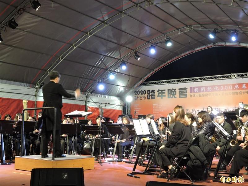 彰化市舉辦的跨年晚會充滿「藝術氣息」,邀請國立台灣交響樂團附設管樂團到場演奏。(記者林良哲攝)