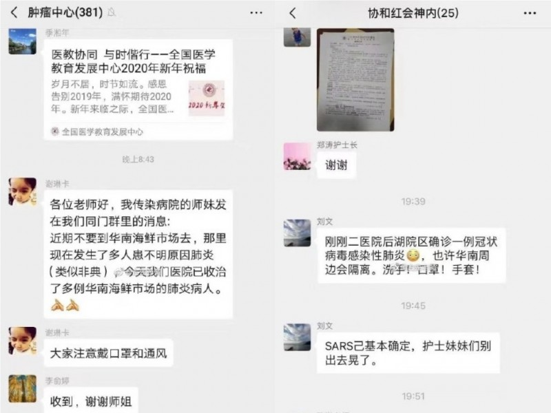 中國微博瘋傳武漢SARS的消息。(圖擷取自微博)