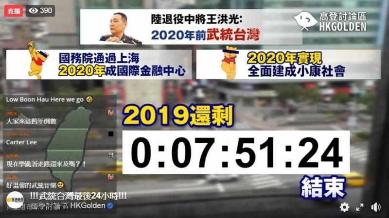 許多網友紛紛跑來朝聖,還有人興奮表示來這裡跨年倒數。(圖擷取自臉書專頁「高登討論區 HKGolden」)