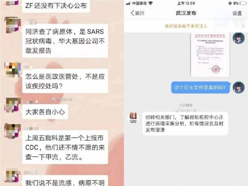 網傳武漢同濟醫院確認病原體為SARS冠狀病毒,但華大基因公司不敢公布報告。(圖擷取自微博)