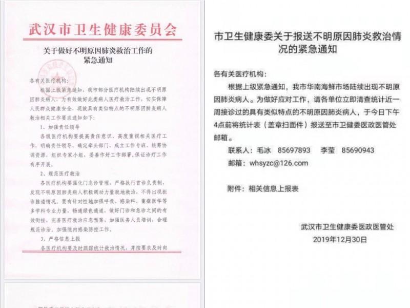 中國武漢市最近公布一則緊急通知,指在當地的海鮮市場陸續出現「不明原因的肺炎」,要求各單位做好應對措施。(圖擷取自微博)