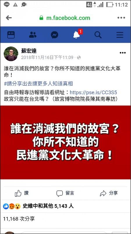 台灣大學教授蘇宏達去年11月在臉書發文,近日收到台北市警局南港警分局通知書。(取自臉書)
