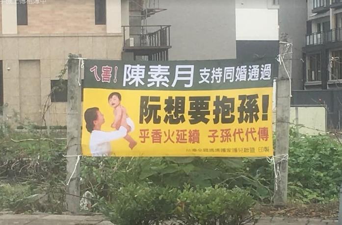 彰化街頭出現廣告布條,對立委候選人「同婚獵巫」。(讀者張睿銓提供)
