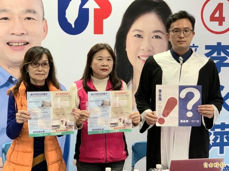 李永萍召開記者會說,賴品妤意圖混淆視聽並抹黑她,將按鈴申告維護個人權益,釐清真相。(記者林欣漢攝)
