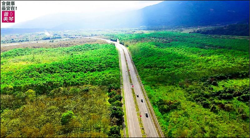 爭取連任的花蓮縣立委蕭美琴推出新宣傳影片,用空景呈現花蓮大地壯闊美景及交通便捷。(蕭美琴競選總部提供)