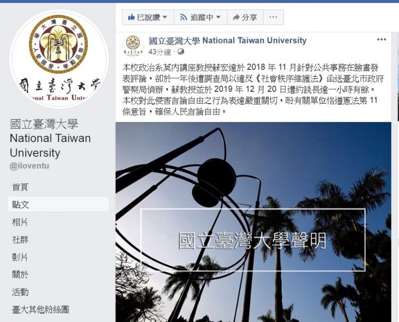 台灣大學校方今上午發布臉書聲明,對校內教授蘇宏達批評故宮卻遭警詢1個多小時,認有違言論自由,表達嚴重關切。(圖取自台大臉書)
