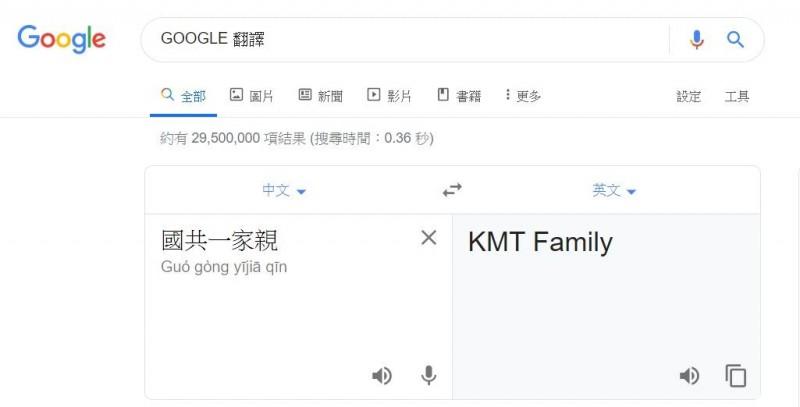有網友發現,使用Google翻譯「國共一家親」,顯示出的結果為「KMT Family」。(圖取自Google翻譯)