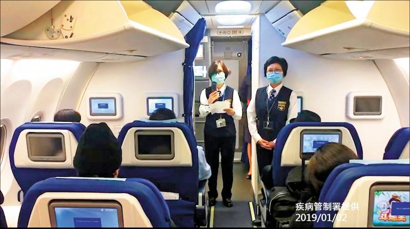 檢疫人員對對來自武漢的中國東方航空班機上執行檢疫及宣導工作。(疾管署提供)