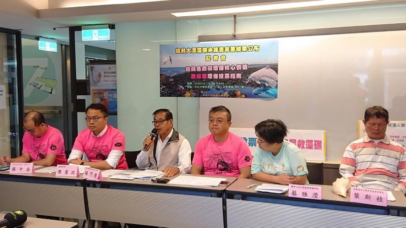 簽署「保護藻礁」承諾書,環團籲政黨票投這5小黨。(搶救大潭藻礁聯盟提供)