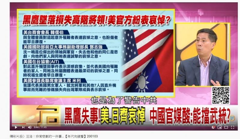 國際政治金融專家汪浩認為,美國對外國軍事領導人降半旗的舉動非常罕見,而聲明則是警告中共別輕舉妄動,(圖擷取自《年代向錢看》YouTube)
