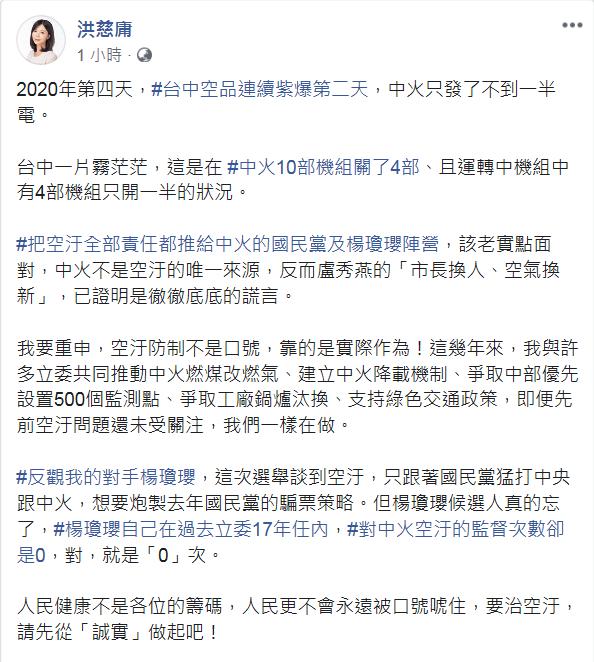立委洪慈庸指出,要求「把空汙全部責任都推給中火」的國民黨及楊瓊瓔陣營,應老實面對「中火不是空汙的唯一來源」,盧秀燕「市長換人、空氣換新」才是徹底的謊言。(擷取洪慈庸臉書)